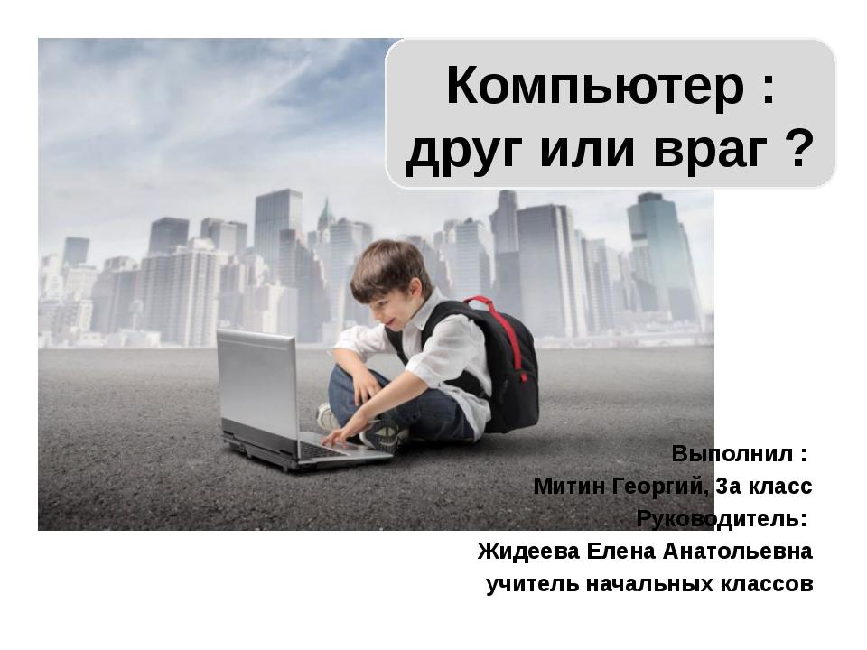 Выполнил : Митин Георгий, 3а класс Руководитель: Жидеева Елена Анатольевна...
