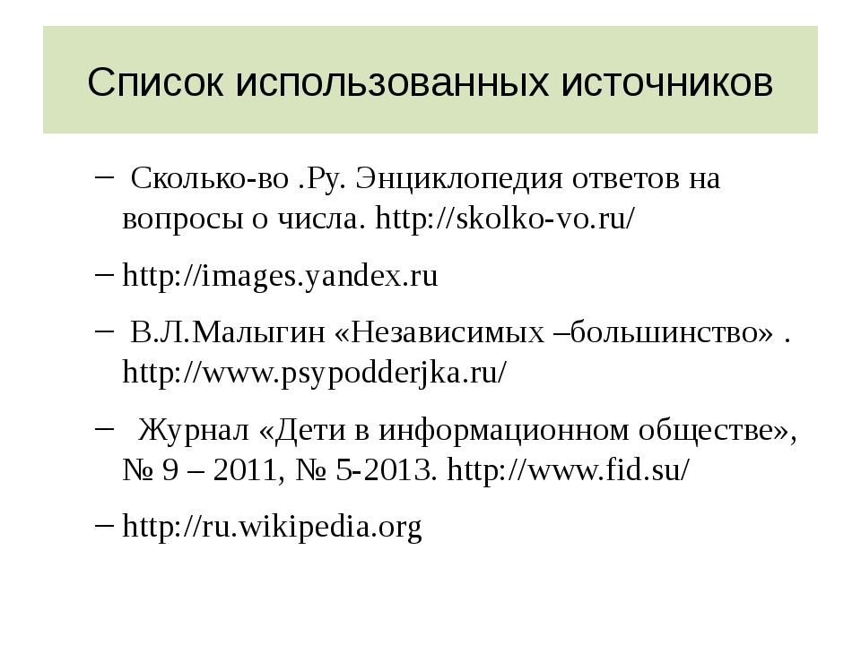 Список использованных источников Сколько-во .Ру. Энциклопедия ответов на вопр...