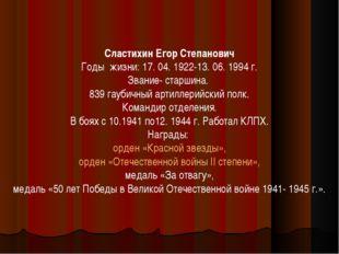Сластихин Егор Степанович Годы жизни: 17. 04. 1922-13. 06. 1994 г. Звание- ст