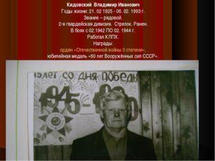 Кидовский Владимир Иванович Годы жизни: 21. 02 1925 - 06. 02. 1993 г. Звание