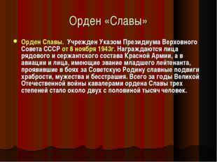 Орден «Славы» Орден Славы. Учрежден Указом Президиума Верховного Совета СССР