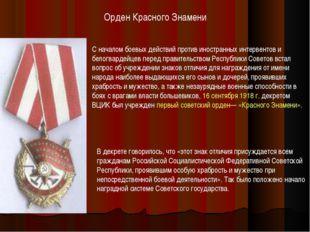 Орден Красного Знамени С началом боевых действий против иностранных интервент