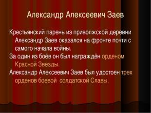 Александр Алексеевич Заев Крестьянский парень из приволжской деревни Александ