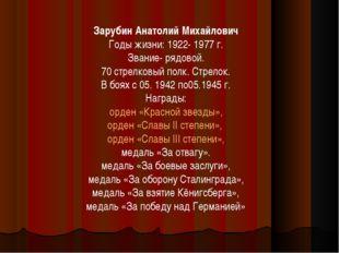 Зарубин Анатолий Михайлович Годы жизни: 1922- 1977 г. Звание- рядовой. 70 стр