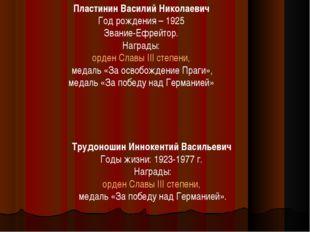 Пластинин Василий Николаевич Год рождения – 1925 Звание-Ефрейтор. Награды: ор