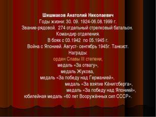 Шишмаков Анатолий Николаевич Годы жизни: 30. 09. 1924-06.08.1999 г. Звание-ря