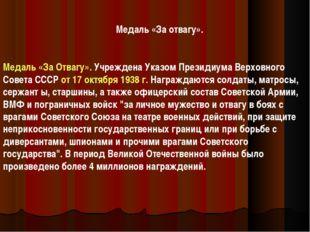 Медаль «За Отвагу». Учреждена Указом Президиума Верховного Совета СССР от 17