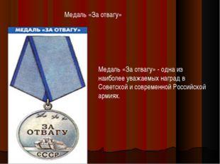Медаль «За отвагу» Медаль «За отвагу» - одна из наиболее уважаемых наград в С
