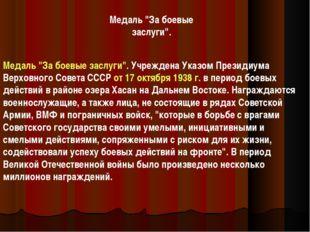 """Медаль """"За боевые заслуги"""". Учреждена Указом Президиума Верховного Совета ССС"""
