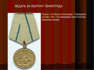 МЕДАЛЬ ЗА ОБОРОНУ ЛЕНИНГРАДА Медаль «За оборону Ленинграда». Учреждена в дека