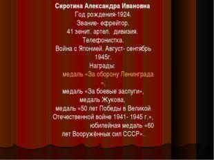 Сиротина Александра Ивановна Год рождения-1924. Звание- ефрейтор. 41 зенит. а