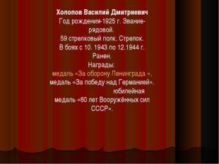 Холопов Василий Дмитриевич Год рождения-1925 г. Звание-рядовой. 59 стрелковый