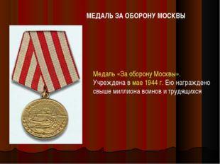 МЕДАЛЬ ЗА ОБОРОНУ МОСКВЫ Медаль «За оборону Москвы». Учреждена в мае 1944 г.