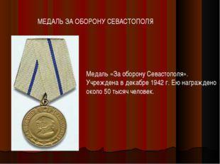 МЕДАЛЬ ЗА ОБОРОНУ СЕВАСТОПОЛЯ Медаль «За оборону Севастополя». Учреждена в де
