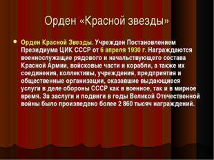 Орден «Красной звезды» Орден Красной Звезды. Учрежден Постановлением Президиу