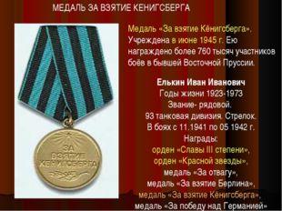 МЕДАЛЬ ЗА ВЗЯТИЕ КЕНИГСБЕРГА Медаль «За взятие Кёнигсберга». Учреждена в июне