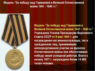 """Медаль """"За победу над Германией в Великой Отечественной войне 1941 - 1945 гг."""