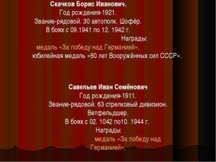 Скачков Борис Иванович. Год рождения-1921. Звание-рядовой. 30 автополк. Шофёр