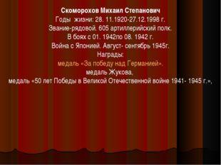 Скоморохов Михаил Степанович Годы жизни: 28. 11.1920-27.12.1998 г. Звание-ряд
