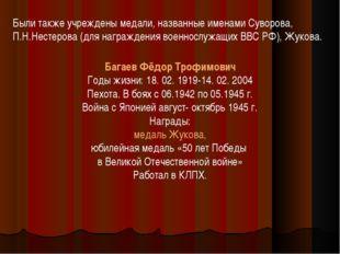 Были также учреждены медали, названные именами Суворова, П.Н.Нестерова (для н