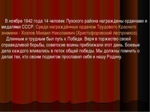 В ноябре 1942 года 14 человек Лузского района награждены орденами и медалями