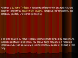 Начиная с 20-летия Победы, к каждому юбилею этого знаменательного события че