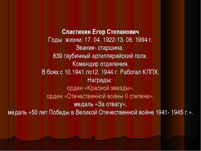Сластихин Егор Степанович Годы жизни: 17. 04. 1922-13. 06. 1994 г. Звание- ст...