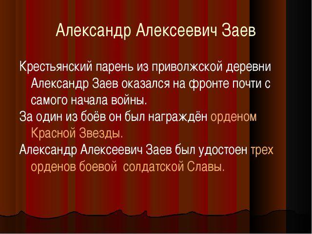 Александр Алексеевич Заев Крестьянский парень из приволжской деревни Александ...