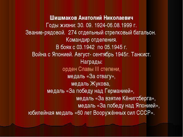 Шишмаков Анатолий Николаевич Годы жизни: 30. 09. 1924-06.08.1999 г. Звание-ря...