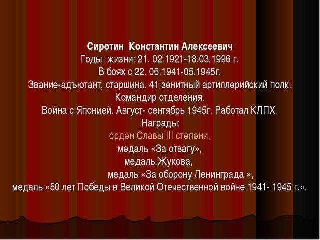 Сиротин Константин Алексеевич Годы жизни: 21. 02.1921-18.03.1996 г. В боях с...