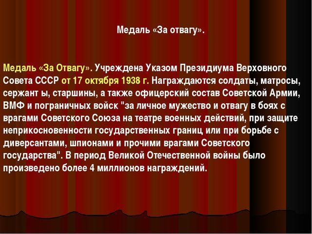 Медаль «За Отвагу». Учреждена Указом Президиума Верховного Совета СССР от 17...