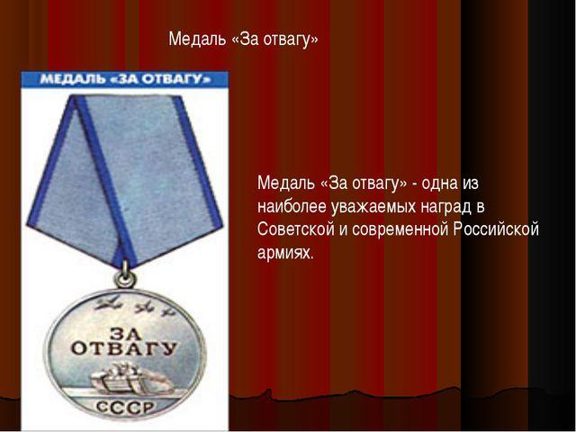 Медаль «За отвагу» Медаль «За отвагу» - одна из наиболее уважаемых наград в С...