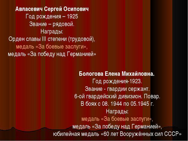 Авласевич Сергей Осипович Год рождения – 1925 Звание – рядовой. Награды: Орде...