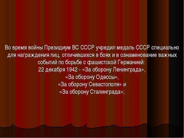 Во время войны Президиум ВС СССР учредил медаль СССР специально для награжден...