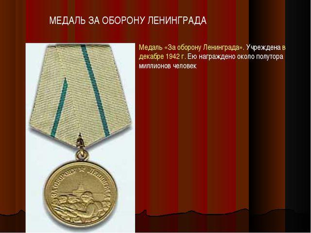 МЕДАЛЬ ЗА ОБОРОНУ ЛЕНИНГРАДА Медаль «За оборону Ленинграда». Учреждена в дека...