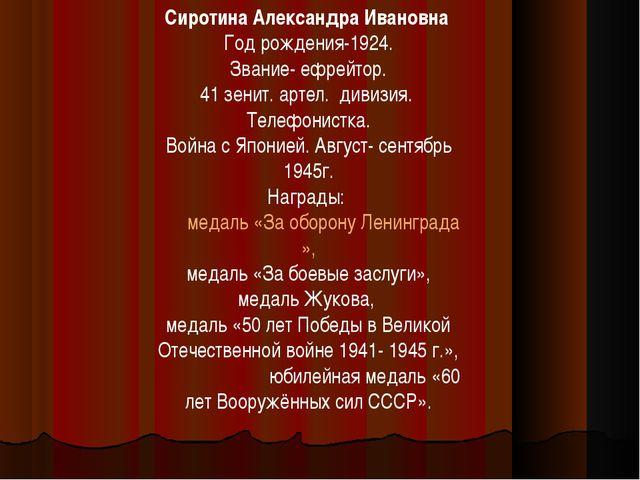 Сиротина Александра Ивановна Год рождения-1924. Звание- ефрейтор. 41 зенит. а...