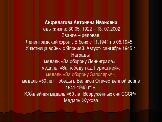 Анфилатова Антонина Ивановна Годы жизни: 30.05. 1922 – 13. 07.2002 Звание – р...