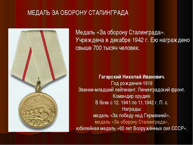 МЕДАЛЬ ЗА ОБОРОНУ СТАЛИНГРАДА Медаль «За оборону Сталинграда». Учреждена в де...