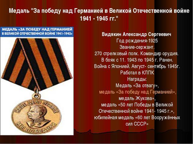 """Медаль """"За победу над Германией в Великой Отечественной войне 1941 - 1945 гг...."""
