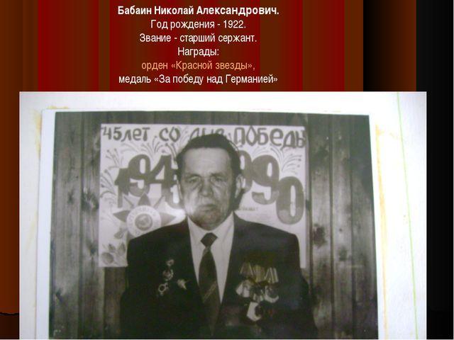 Бабаин Николай Александрович. Год рождения - 1922. Звание - старший сержант....