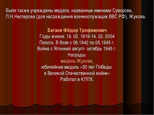 Были также учреждены медали, названные именами Суворова, П.Н.Нестерова (для н...