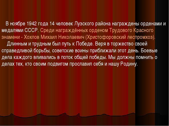 В ноябре 1942 года 14 человек Лузского района награждены орденами и медалями...