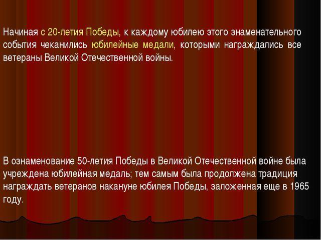 Начиная с 20-летия Победы, к каждому юбилею этого знаменательного события че...