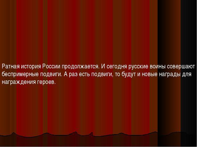 Ратная история России продолжается. И сегодня русские воины совершают бесприм...