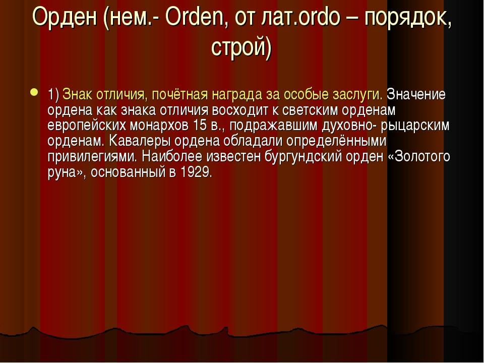Орден (нем.- Orden, от лат.ordo – порядок, строй) 1) Знак отличия, почётная н...