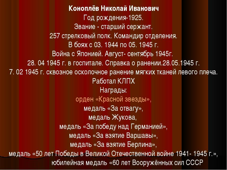 Коноплёв Николай Иванович Год рождения-1925. Звание - старший сержант. 257 ст...