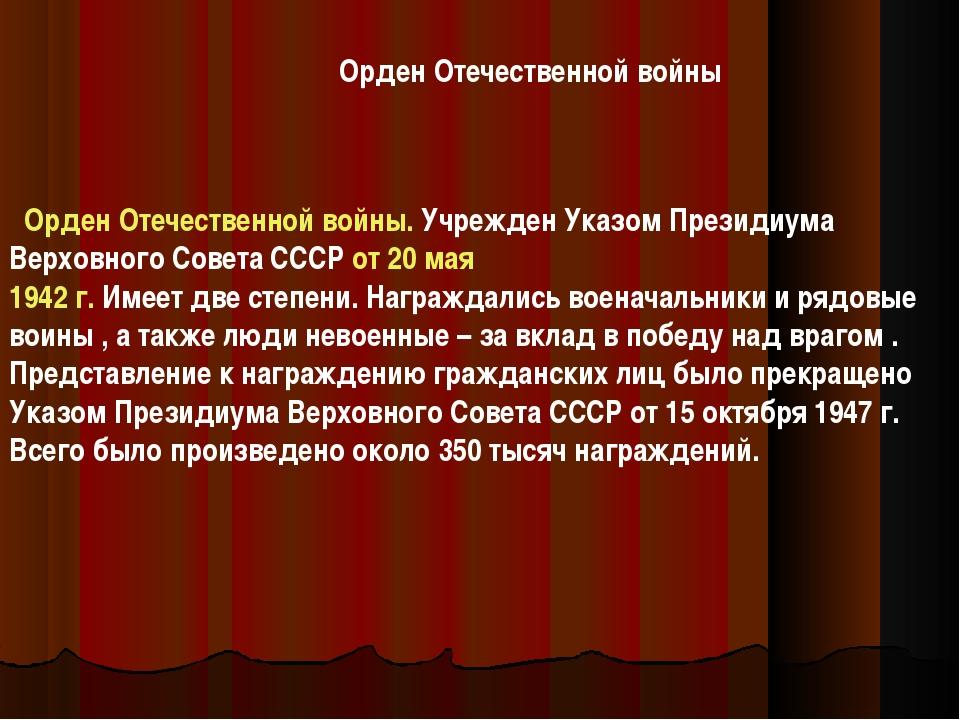 Орден Отечественной войны. Учрежден Указом Президиума Верховного Совета СССР...
