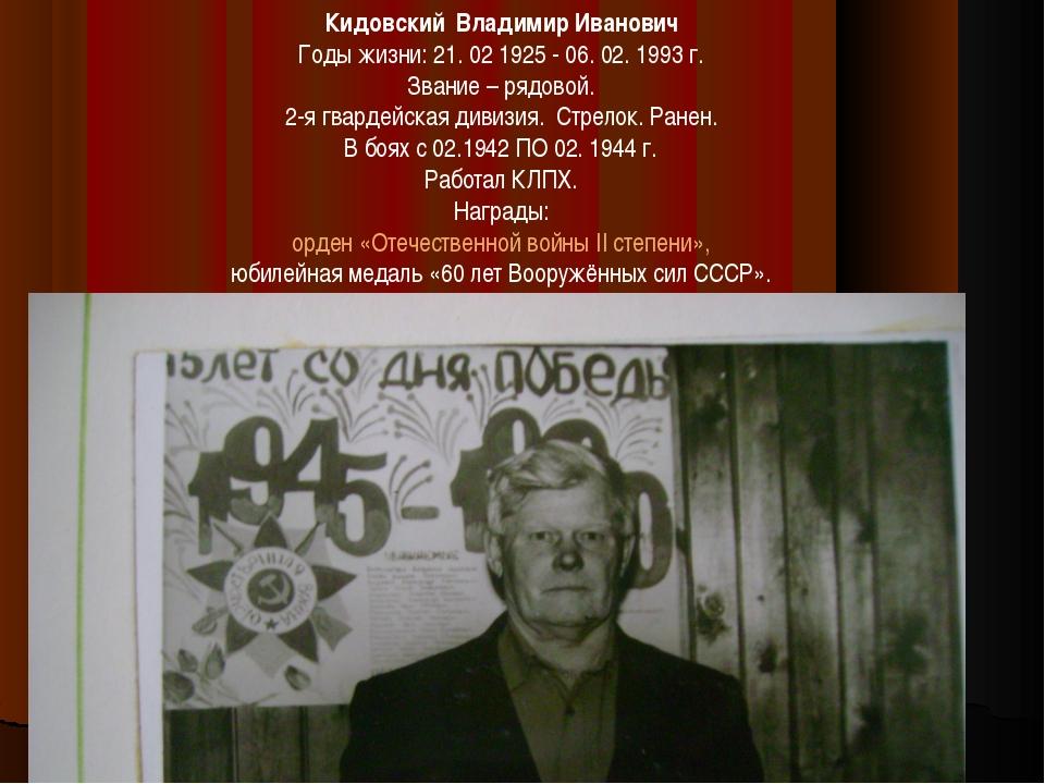 Кидовский Владимир Иванович Годы жизни: 21. 02 1925 - 06. 02. 1993 г. Звание...