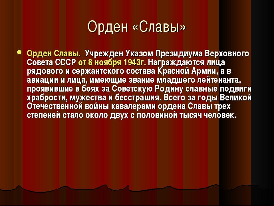 Орден «Славы» Орден Славы. Учрежден Указом Президиума Верховного Совета СССР...
