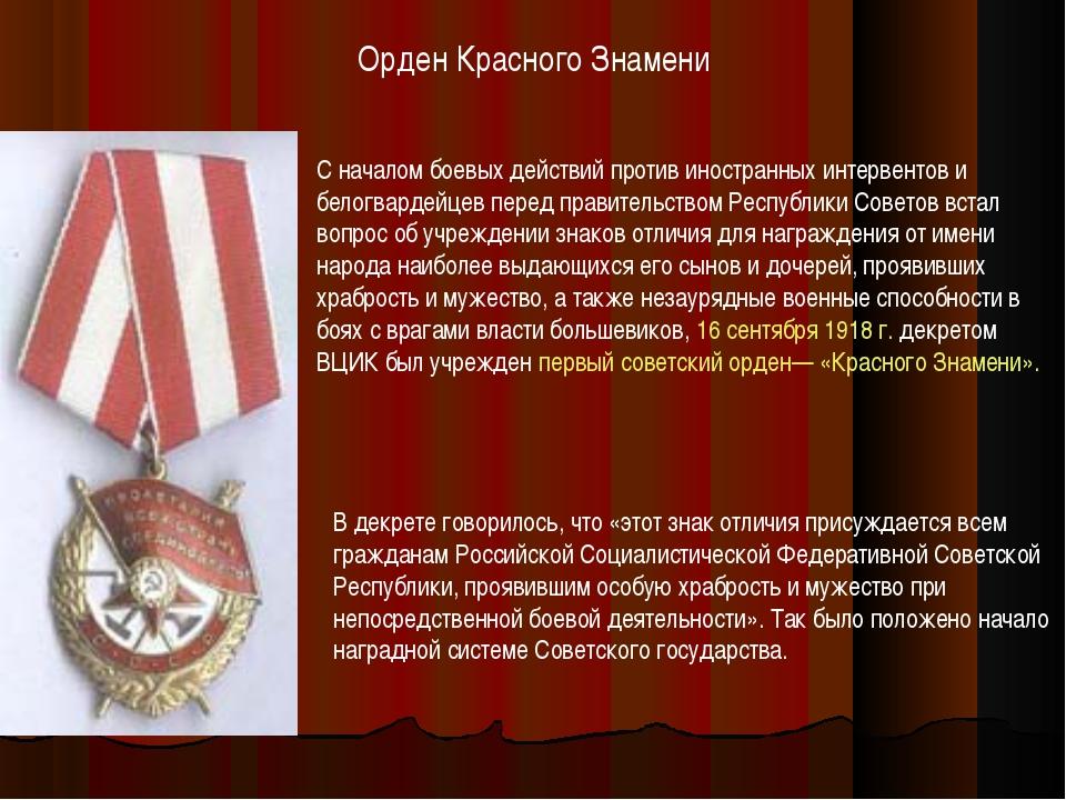 Орден Красного Знамени С началом боевых действий против иностранных интервент...
